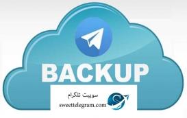 بکاپ گیری از تلگرام